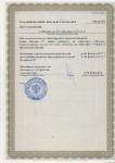 Лицензии компании Экосервис 2