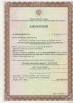 Лицензии компании Экосервис 1 Качество, профессионализм и надежность